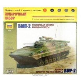 Сборную модель ZVEZDA Российская боевая машина пехоты БМП-2 (подарочный набор) (ZVE3554PN)
