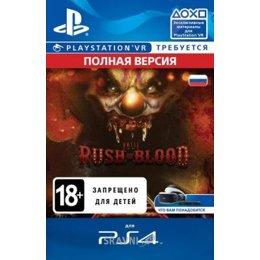 Игру для приставок Until Dawn Rush Of Blood (PS4)