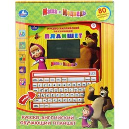 Детский компьютер Умка Маша и Медведь